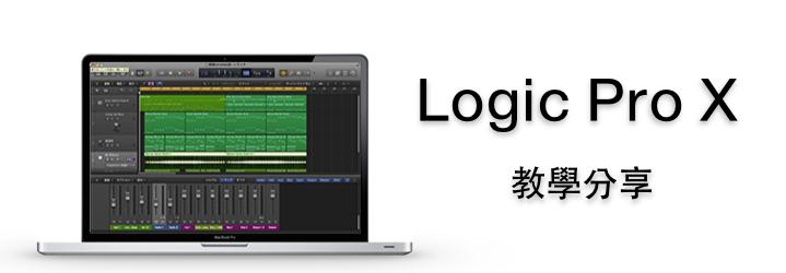 Logic Pro X 教學