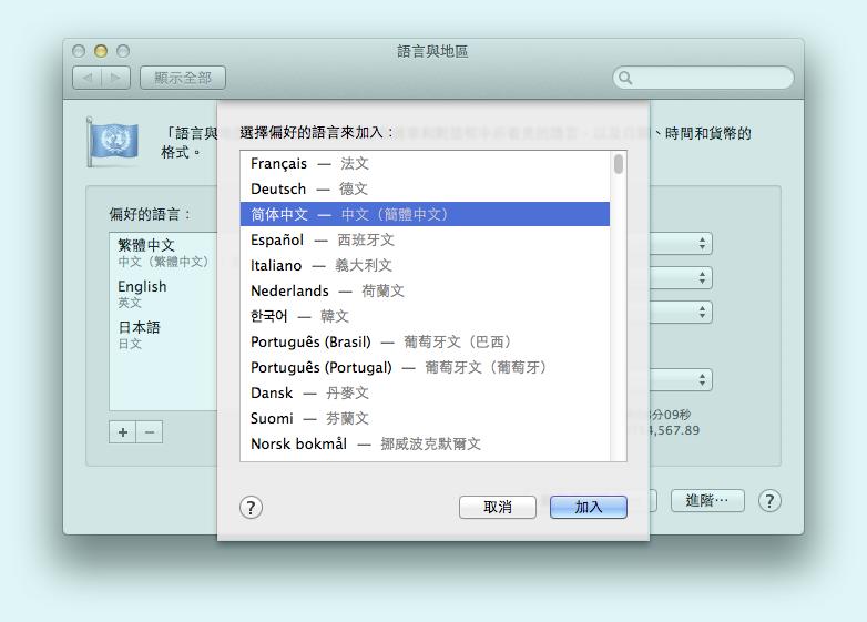 新增簡體中文