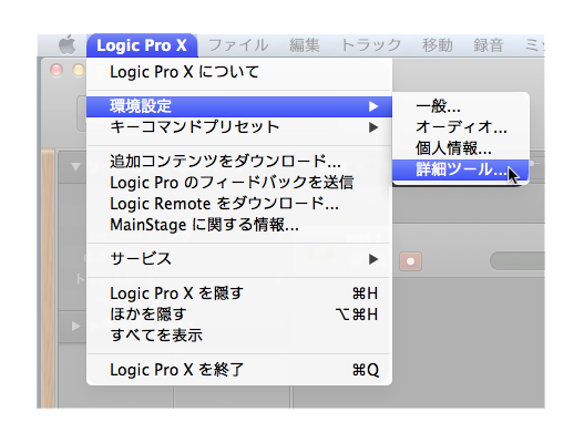 """Logic Pro X"" 》""Preferences"" 》""Advanced Tools"""