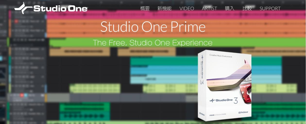 studio_one_prime