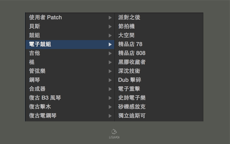 在這是的 GarageBand 10.1.2 的更新中,已經將軟體樂器中的所有音色更改成中文名稱。