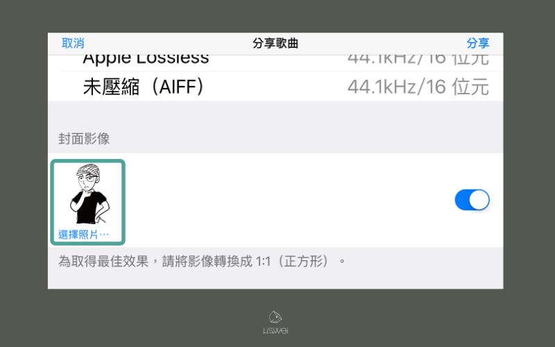 在傳送歌曲之前可以直接在手機或是 iPad 中選取自己喜愛的照片作為專輯封面。