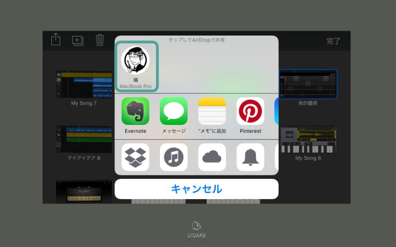 在新版的 GarageBand 中可以套過 Air Drop 來直接同步檔案,不需要像之前還需要透過 iTunes 來連接手機或 iPad 同步。