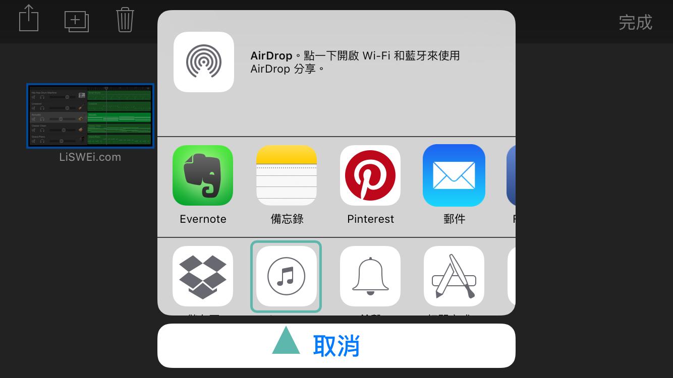 這時請點選 iTunes 的圖示,選擇同步到 iTunes 。