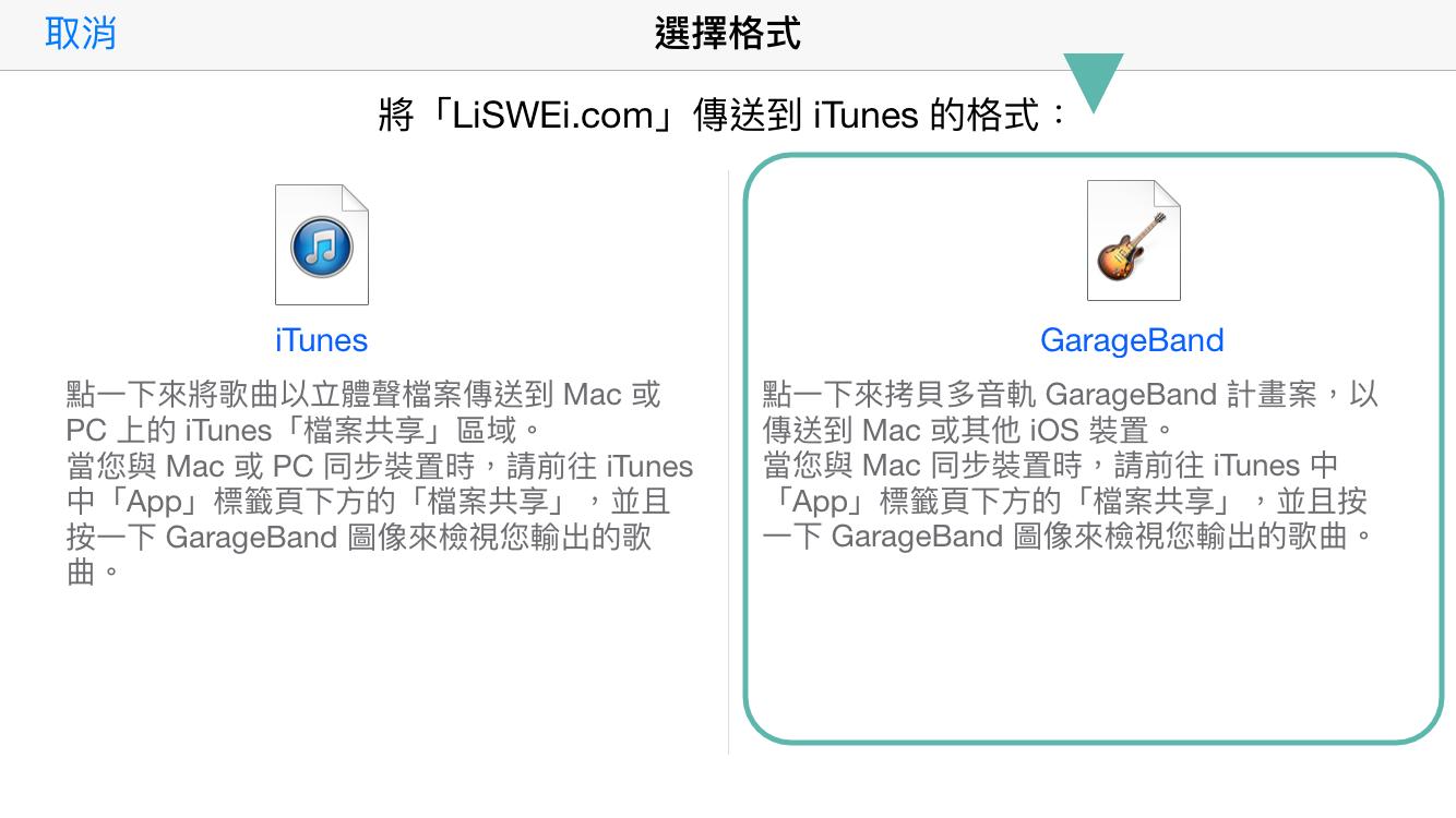 在此步驟請注意:一定要儲存成 GarageBand 的格式,才能在 Mac 中用 GarageBand 開啟唷!