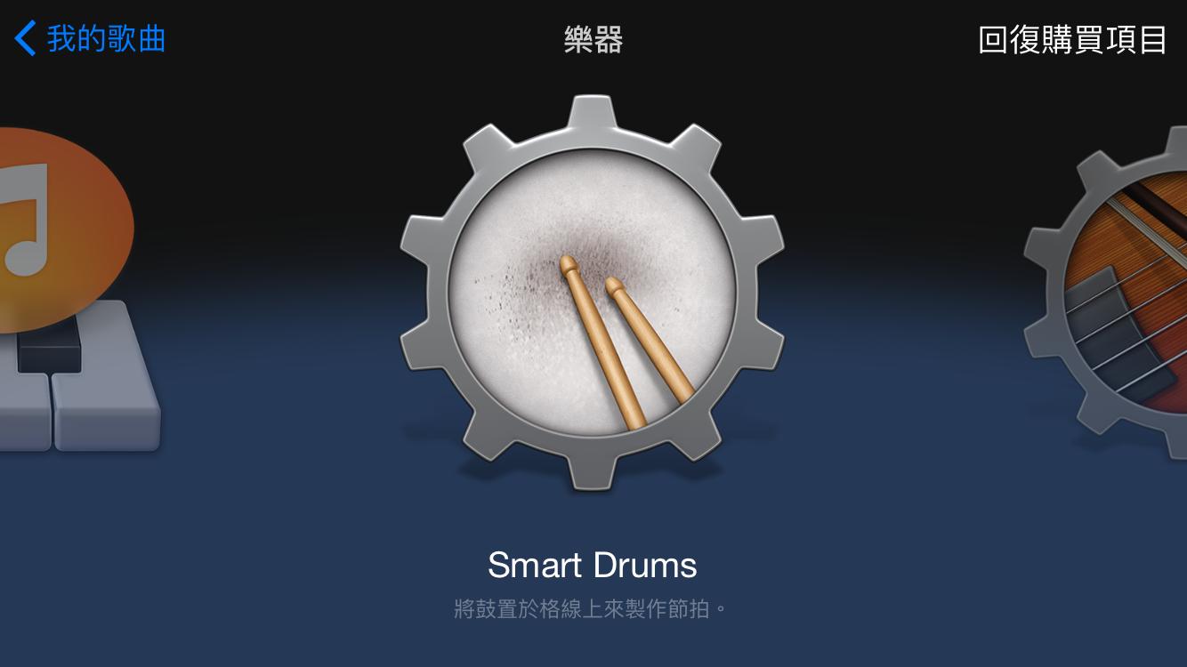 聰明的 Smart Drums 讓不會打鼓的你也可以快速編輯出帥氣的節奏與過門!