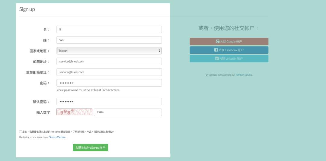 在此註冊欄位中填寫你的個人資料與信箱,就可以收到 PreSonus 的帳戶開通信件。