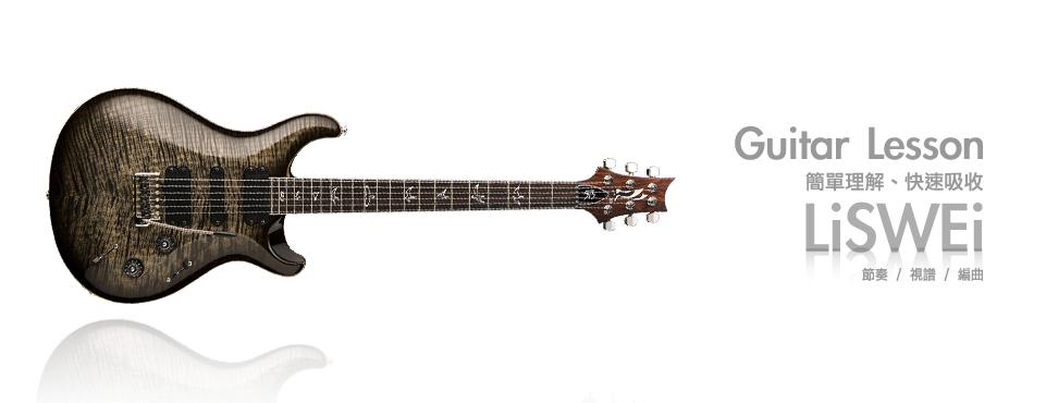 liswei_web_sllder_guitar_lesson