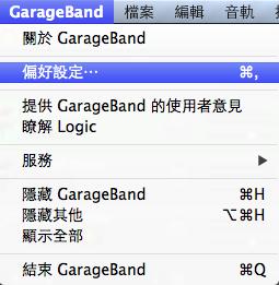 GarageBand偏好設定