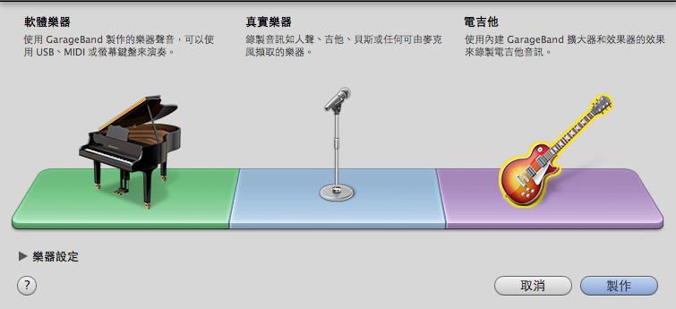 選取想要收錄的聲音類型