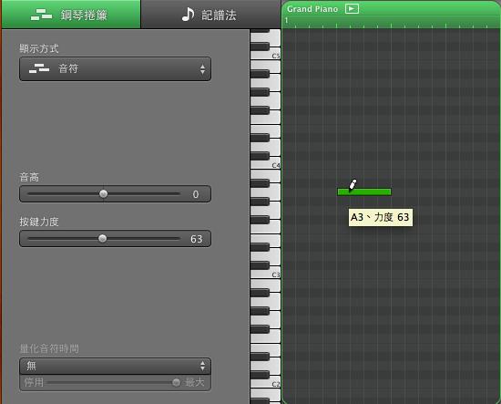 garageband-melody-edit08