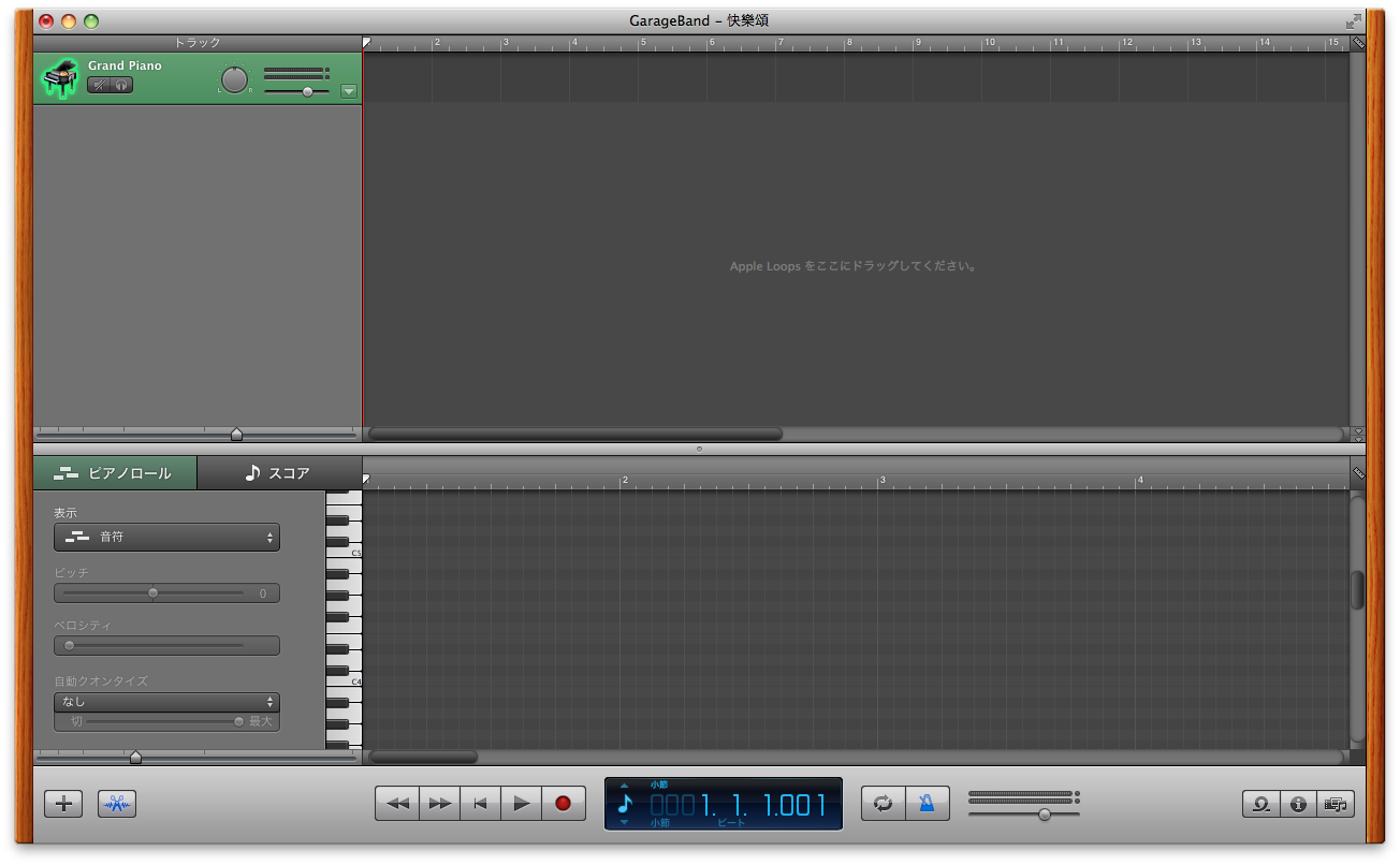how to change tempo in garageband