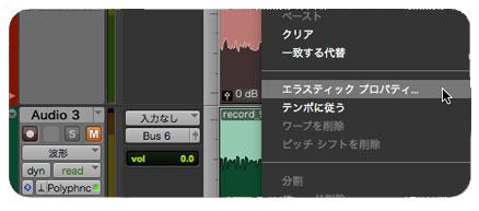 pro-tools-Changing-Audio-speed-2