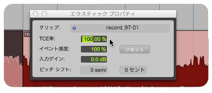 pro-tools-Changing-Audio-speed-3