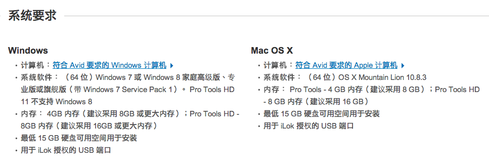pro-tools-software-Specifications