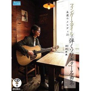 フィンガースタイルで弾くソロ・ギター名曲集 永遠のメロディ20