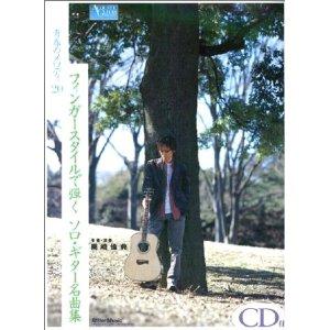 フィンガースタイルで弾くソロギター名曲集 岡崎倫典:青春のメロディー20 CD付