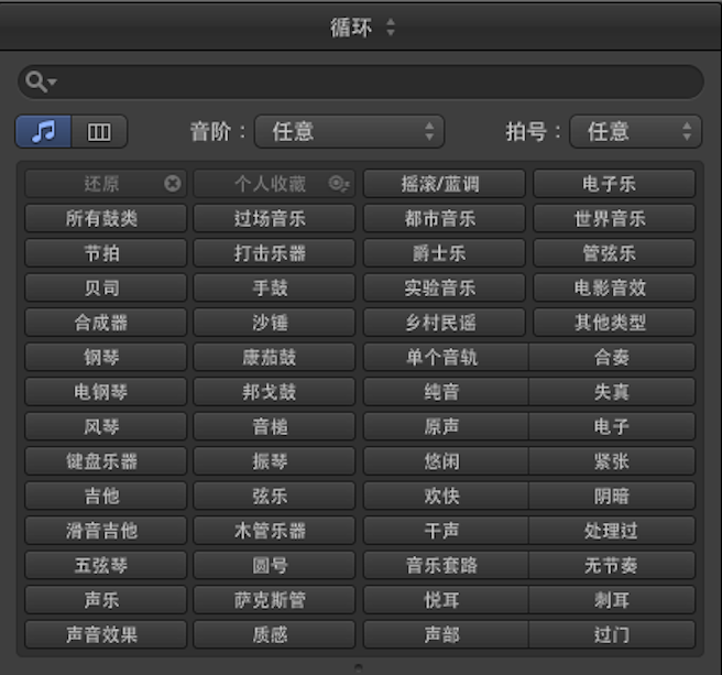 Logic Pro X 中文選單