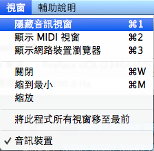 Audio MIDI Setup Window |Image From LiSWEi.com