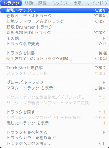 create-new-track