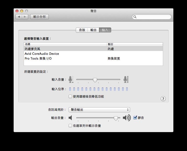 Mac Sound input Setup |LiSWEi.com