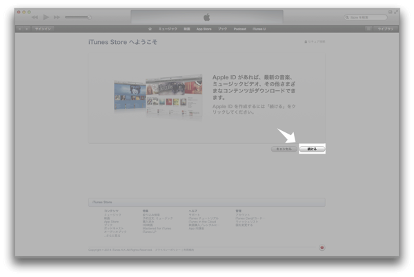 Japan apple id 2014 03 03 12 13 21