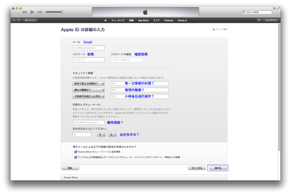 Japan apple id 2014 03 03 12 16 16
