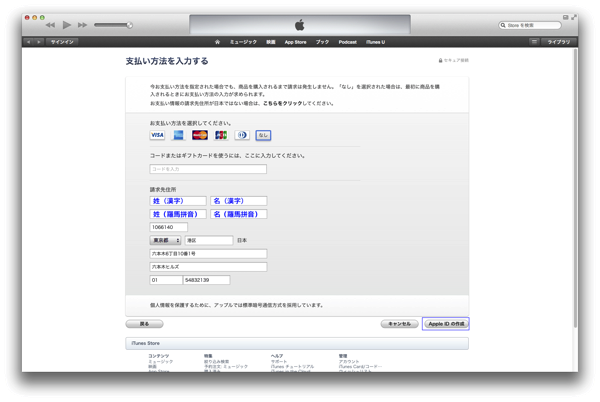 Japan apple id 2014 03 03 12 28 10