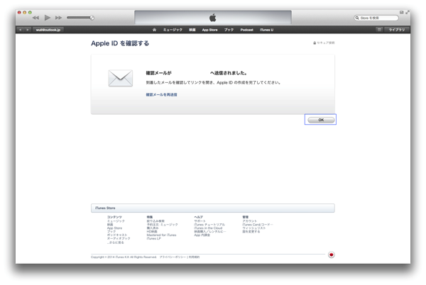Japan apple id 2014 03 03 12 28 44
