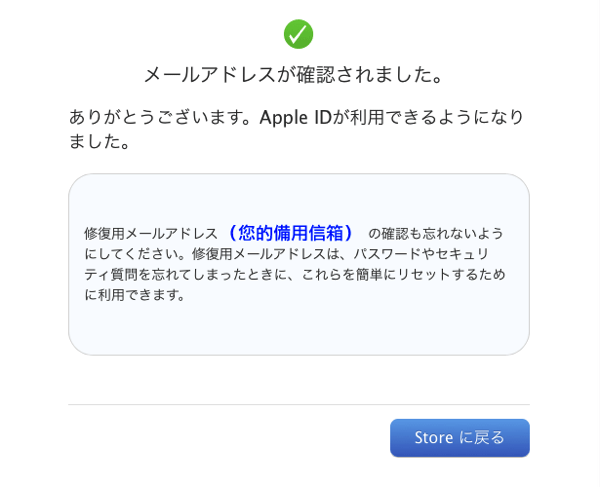 Japan apple id 2014 03 03 12 32 40
