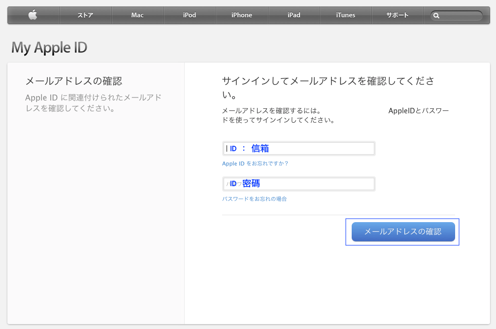 japan-apple-id-2014-03-03-12.30.06