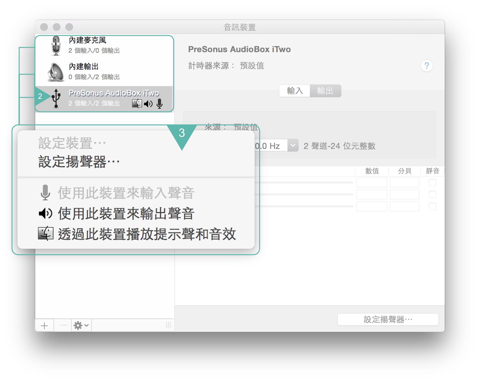 Logic Pro X Audio Interface Setup23