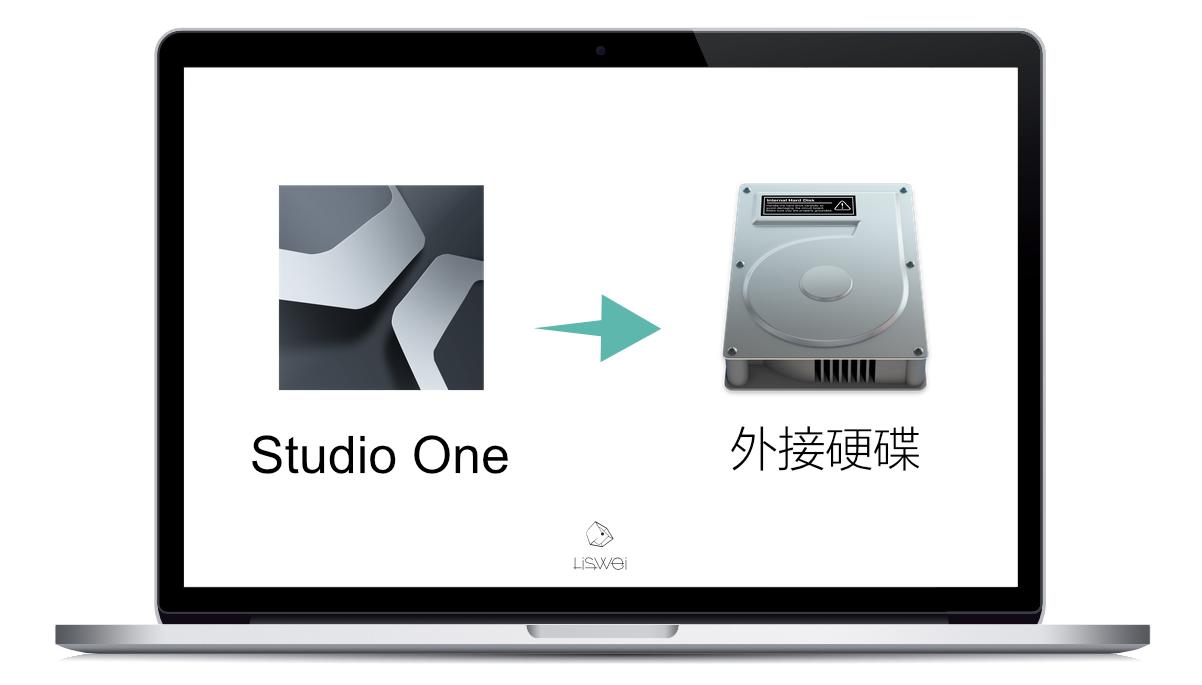 將 Studio One 的資料移到外接硬碟