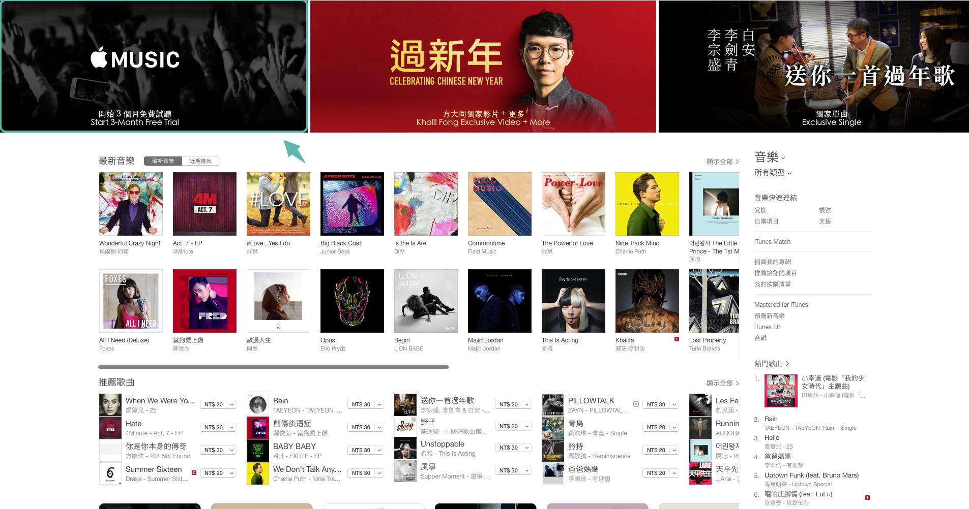 在 iTunes 的 Music 首頁你會看到 Apple Music 的三個月免費試用廣告。