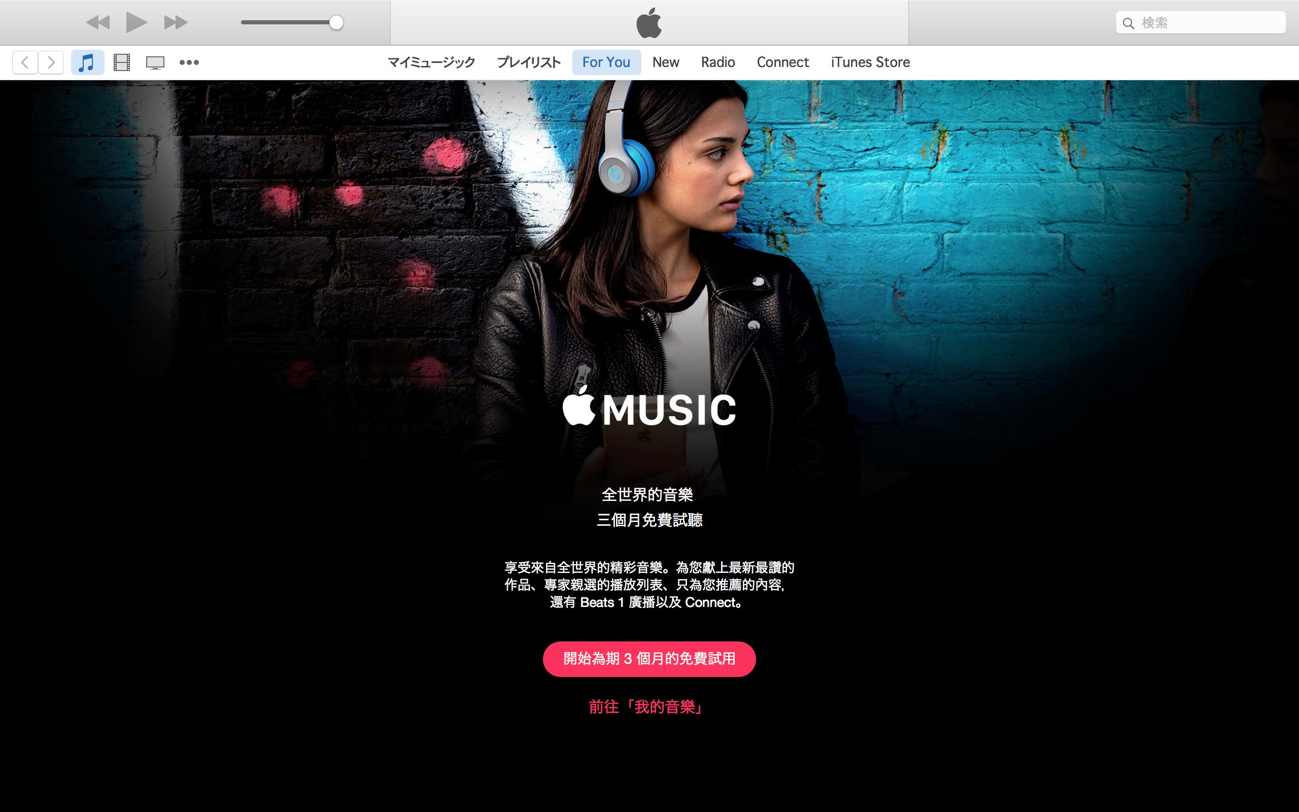 點擊畫面中的紅色按鈕即可開啟為期三個月的免費線上音樂服務!