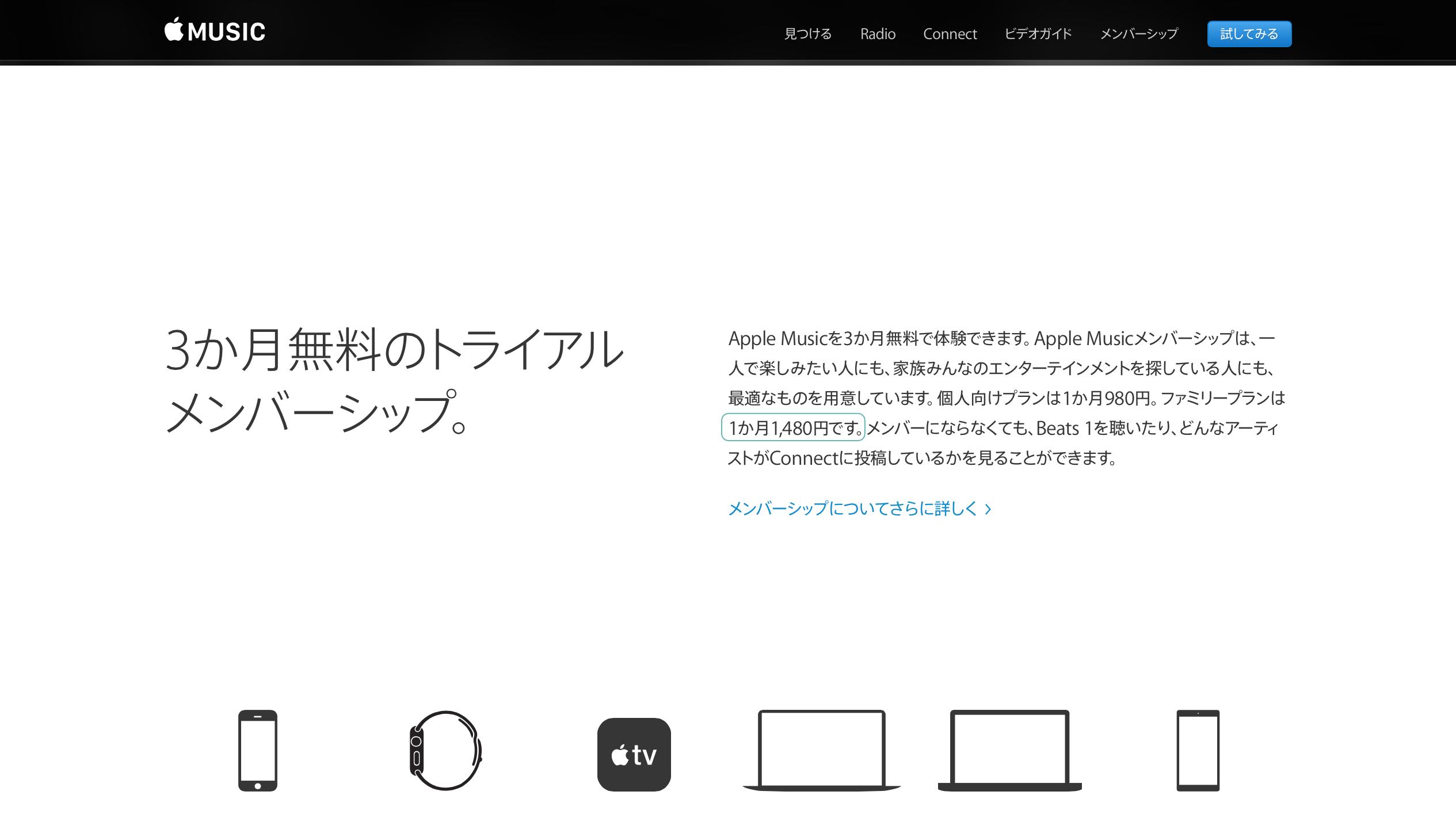 日本的 Apple Music 一個月的服務費用是 980 日圓 , 換算當前匯率約 280 元台幣。