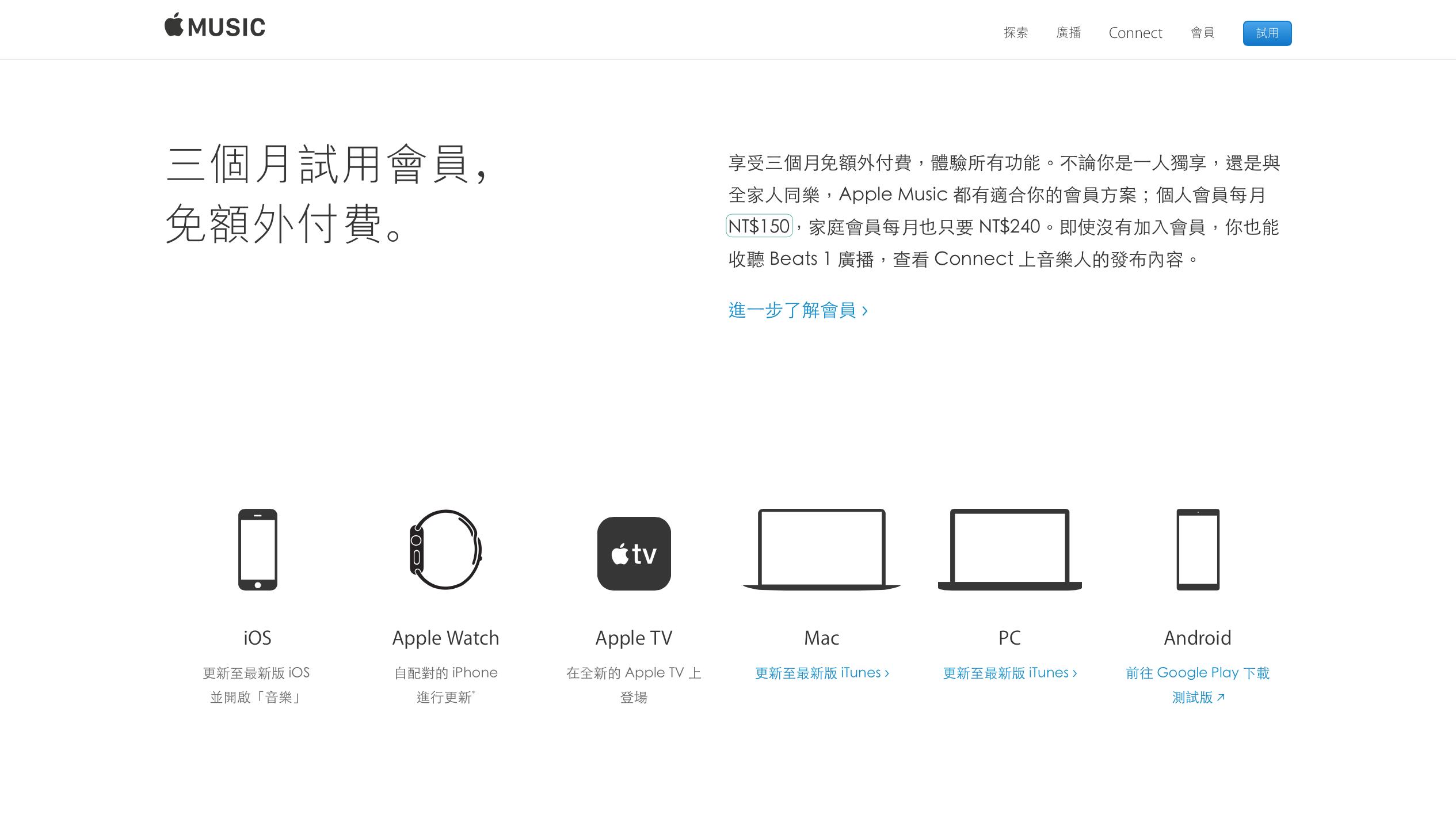 台灣的 Apple Music 的個人月費為 150元台幣,家族方案為 240 元(最多可 6 人同時使用)。