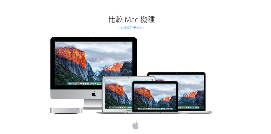 光是 Mac 的機種就有這麼多選擇了,如果還要煩惱要配什麼 CPU、RAM、還有硬碟的話... 真的需要花一點時間思考一下?