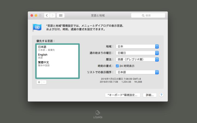 """變更偏好設定中的語言設定缺點是...整台電腦的作業系統都會變成 """"英文"""" 或是 """"日文"""",總之把中文語系拉到最下面就對了~"""