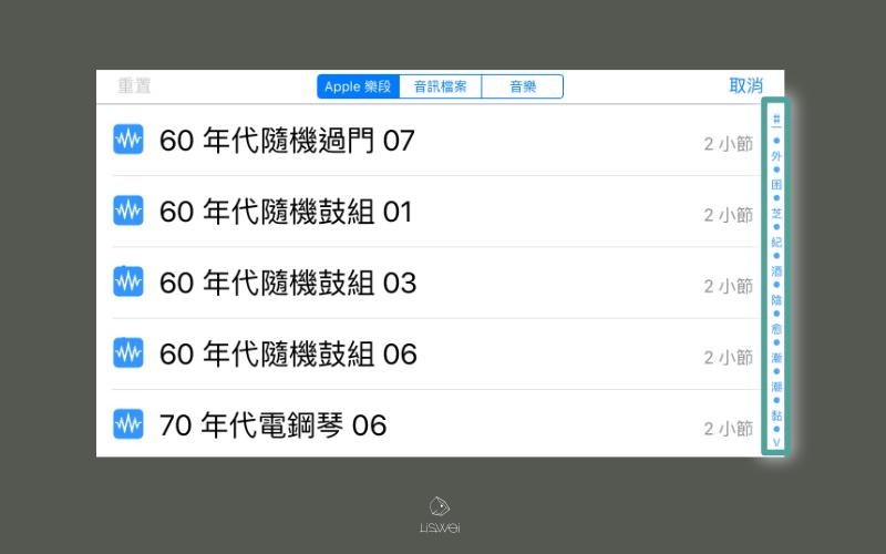 新的 GarageBand iOS 版的 Loop 介面也改成中文的了,除此之外在 Loop 列表的側邊欄也新增了排序輔助說明,讓使用者在一長串的 Loop 列表中更快的找到自己想要的素材。
