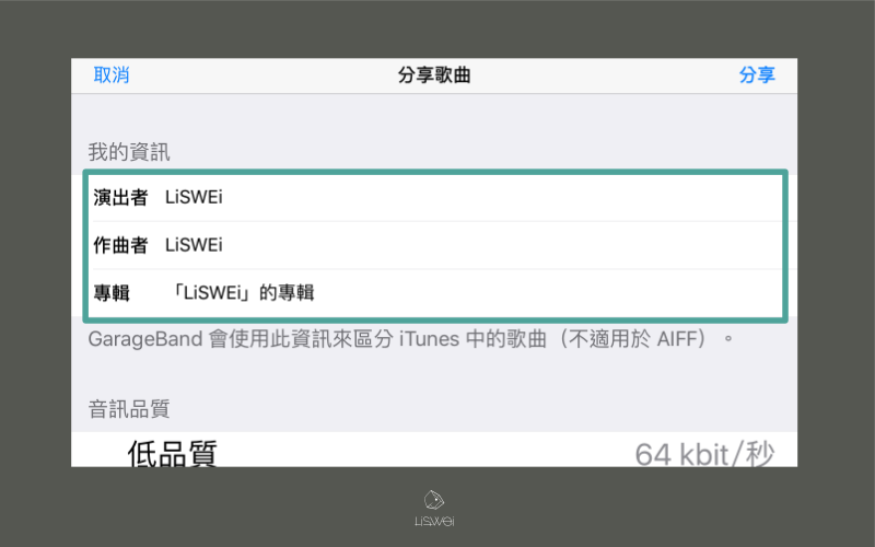 更新後的 GarageBand 可以在同步之前編輯歌曲的資訊,傳到電腦後就可以直接用 iTunes 播放,當然資訊也都直接同步到 iTunes 中。