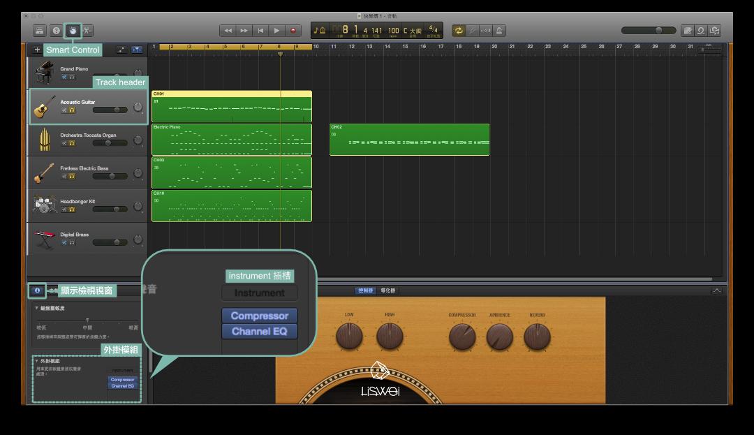 雖然在 GarageBand 中要找到 instrument 的插槽會稍微麻煩一點,但稍微撐一下還是很夠用的!