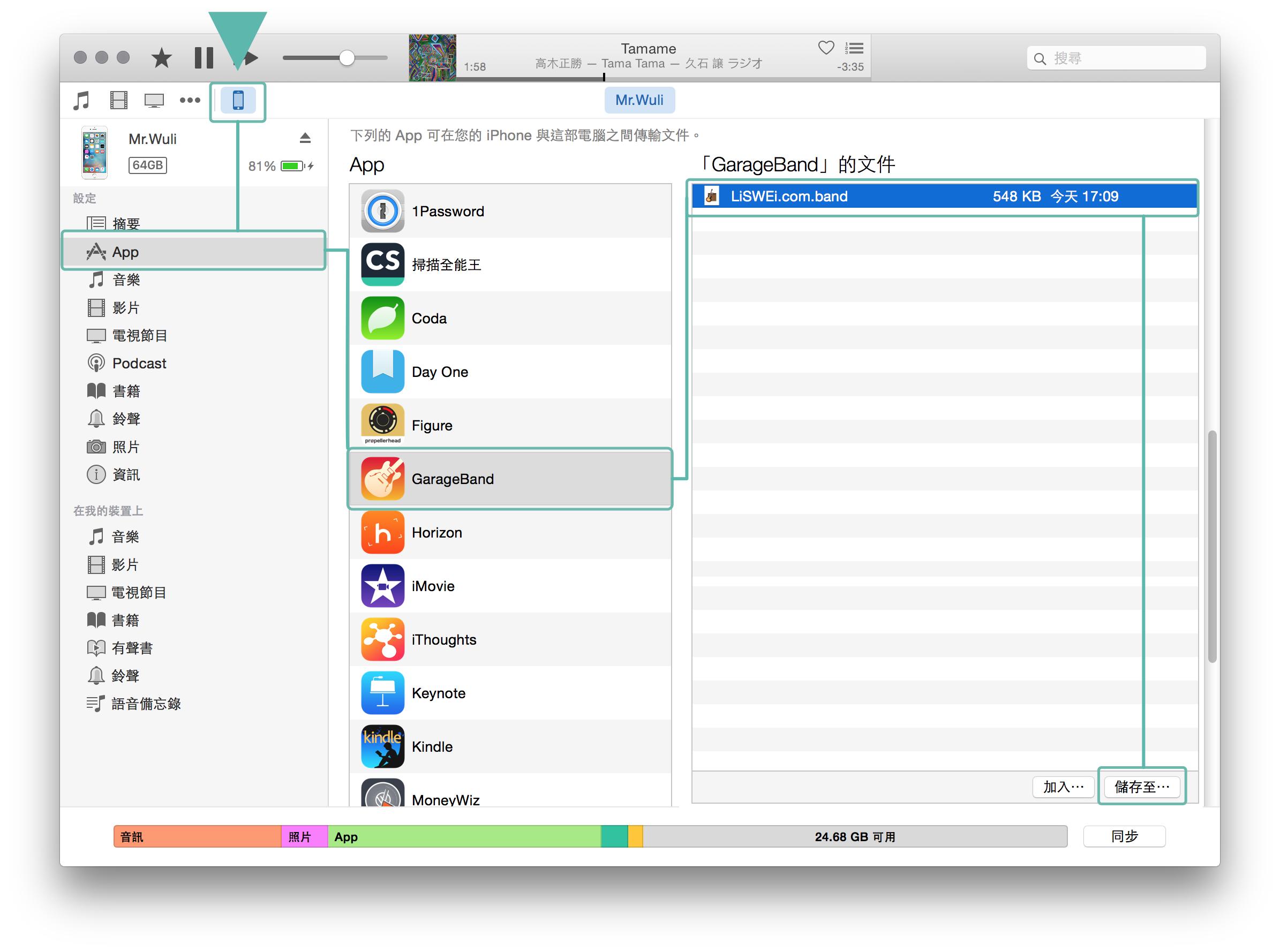 只要照著上面的設定步驟再將手機平板連接到 MacBook 或是 Mac mini 上後就可以看見你的音樂檔案了。
