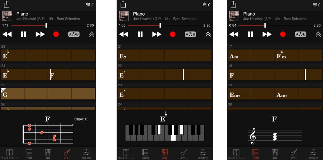 """除了 """"吉他和弦"""" 與 """"鍵盤顯示"""" 外,Chord Tracker 也支援 """"五線譜"""" 的顯示模式!"""
