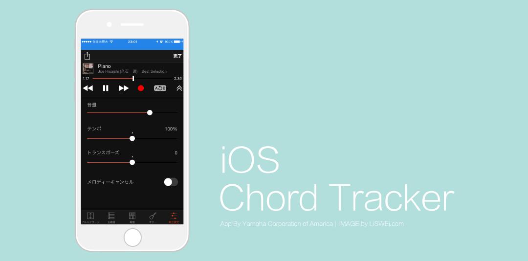 Chord Tracker 不只是抓取和弦;還可以轉換成練習模式,讓你跟隨手機中的 Mp3 一起彈奏、練習。