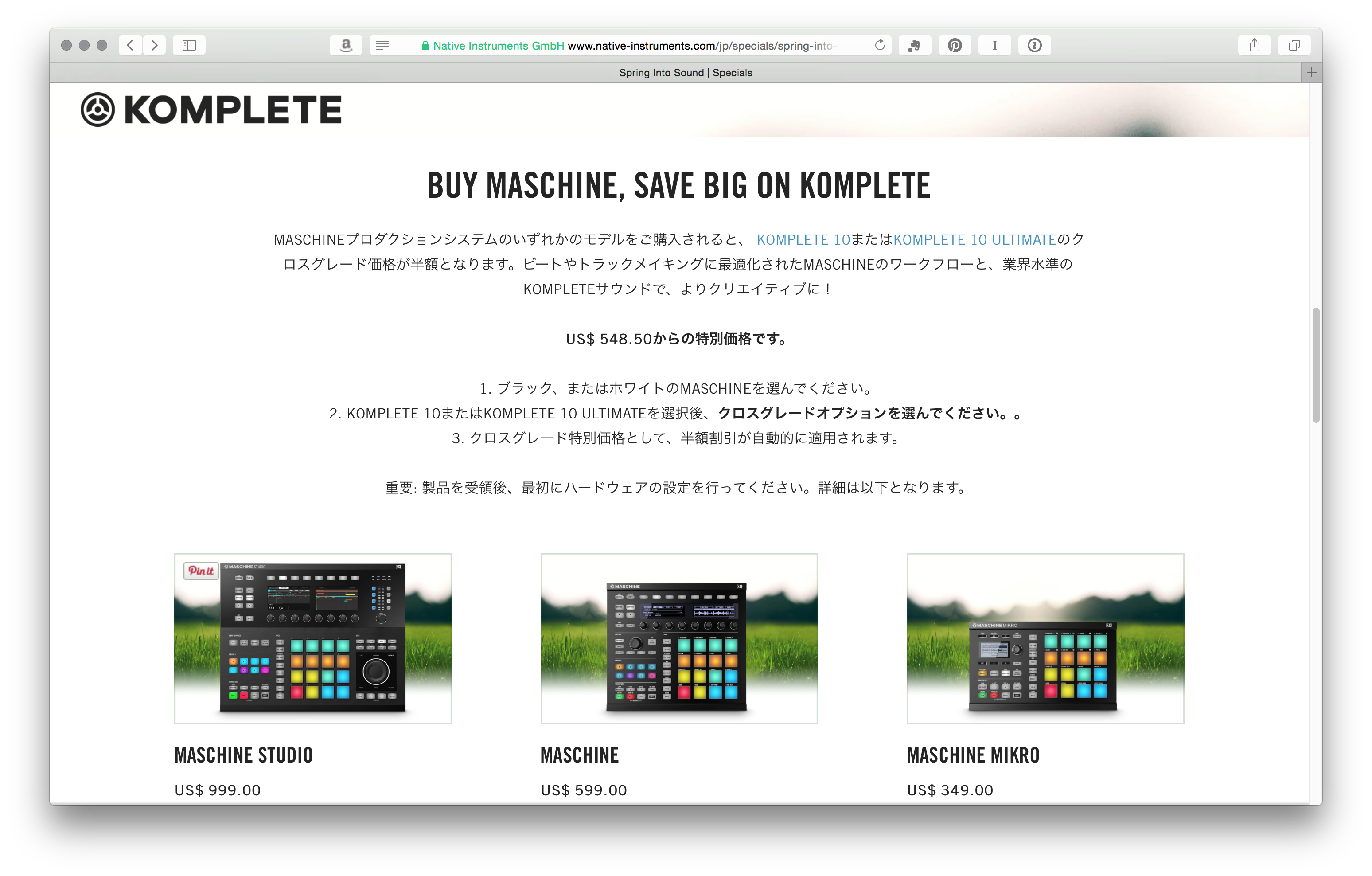 另外購買 MASCHINE 也可以用半價的價格購買 KOMPLETE 10 或 KOMPLETE 10 ULTIMATE。