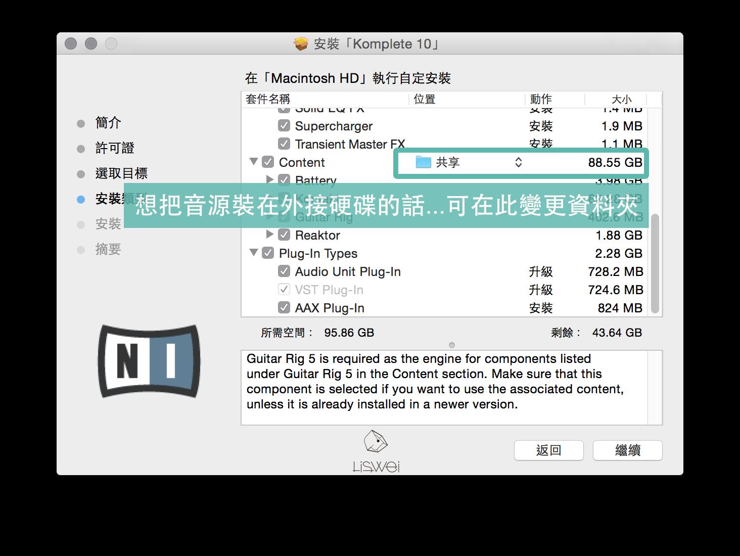 音源 Content 的部分 Mac 預設是安裝在 使用者的共享資料夾內;如果你想安裝到外接硬碟的話請將他選擇到你想安裝的硬碟以及資料夾中。