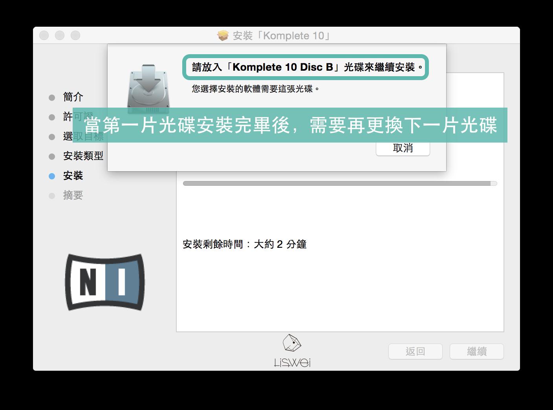 因為是光碟版的關係,所以在安裝過程中需要不斷地更換光碟..(這時候就只能一邊練琴一邊對著螢幕發呆了;如果是買硬碟版的話可能、也許...可以直接去睡覺了?)