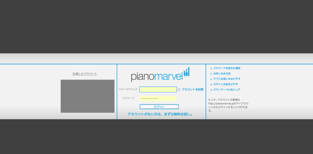 註冊完個人帳號後,記得去收信確認帳號;接著只要輸入帳號密碼即可開始學習。(開始前Google Chrome 需要安裝 Piano Marvel 的相關 Plugin )