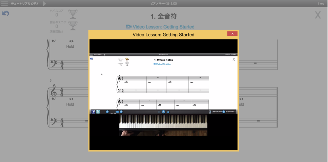 第一堂課會從全音符的演奏開始,同時也有影片說明,即使是聽不懂英文,如果有吉他基礎的話,應該也可以輕易地上手~
